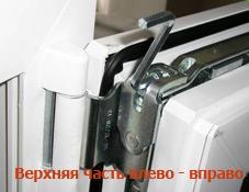 Регулировка окна верх влево-вправо в Москве