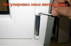 Регулировка окна вверх-вниз в Москве